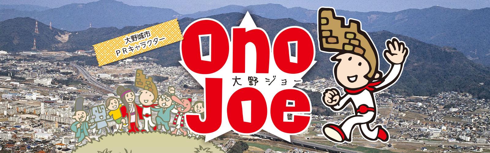 大野ジョー公式サイト