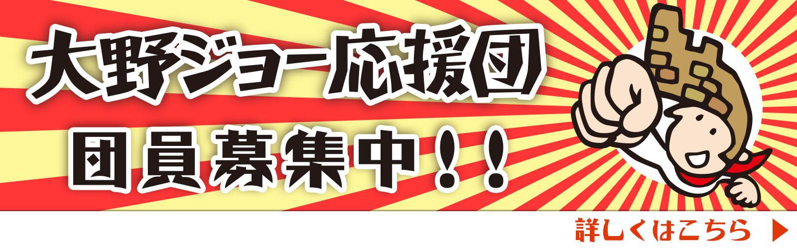 大野ジョー応援団 団員募集中!