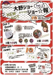 大野ジョーNEWHOTおすすめジョー☆報VOL.1 30