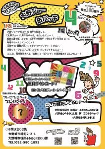 web缶バッチ販売チラシ4月-01