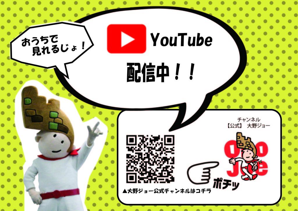 大野ジョー公式YouTube配信_アートボード 1