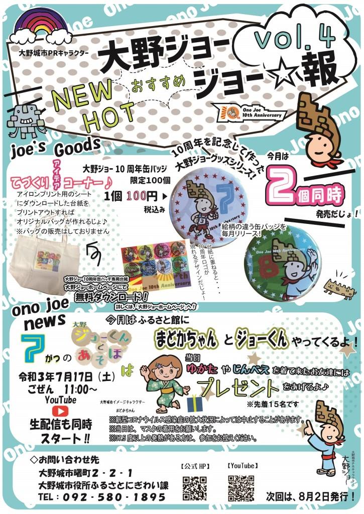 Web大野ジョーNEWHOTおすすめジョー☆報VOL.4-01