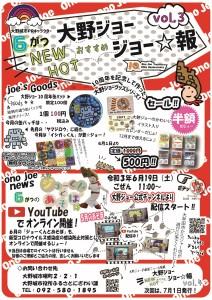 web大野ジョーNEWHOTおすすめジョー☆報VOL.3-01