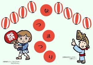 なつまつり-01
