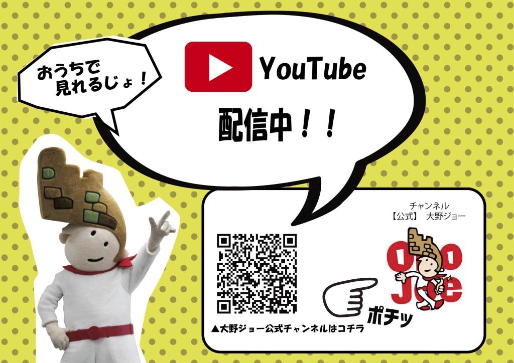 大野ジョー公式YouTube配信