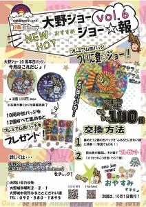 大野ジョーNEWHOTジョー☆報Vol.6