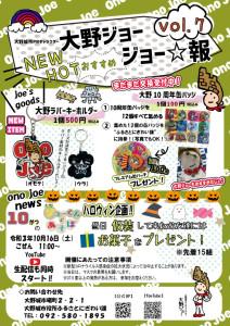 WEB大野ジョーNEWHOTおすすめジョー☆報VOL.7